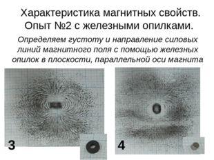Характеристика магнитных свойств. Опыт №2 с железными опилками. Определяем гу