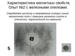 Характеристика магнитных свойств. Опыт №2 с железными опилками. 5 Определяем