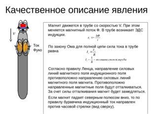 Качественное описание явления Магнит движется в трубе со скоростью V. При эт