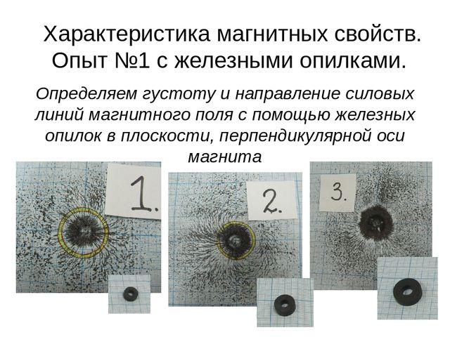 Характеристика магнитных свойств. Опыт №1 с железными опилками. Определяем гу...