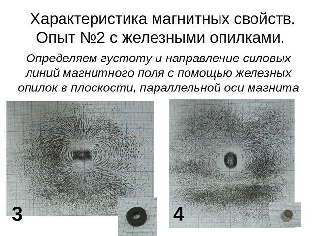 Характеристика магнитных свойств. Опыт №2 с железными опилками. Определяем гу...