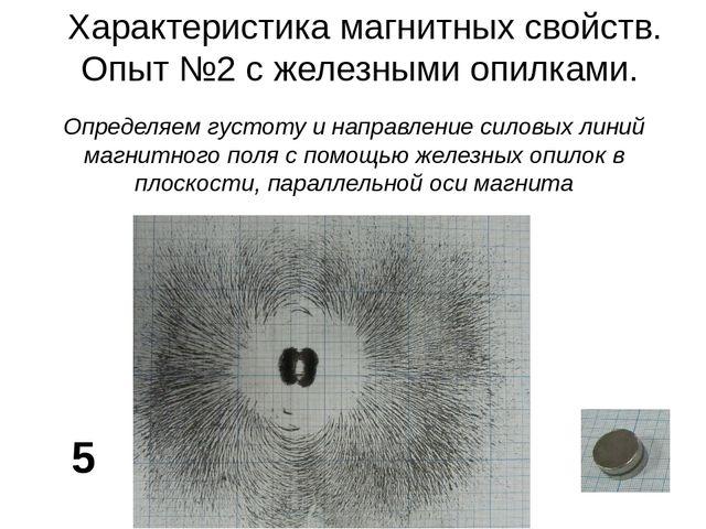 Характеристика магнитных свойств. Опыт №2 с железными опилками. 5 Определяем...