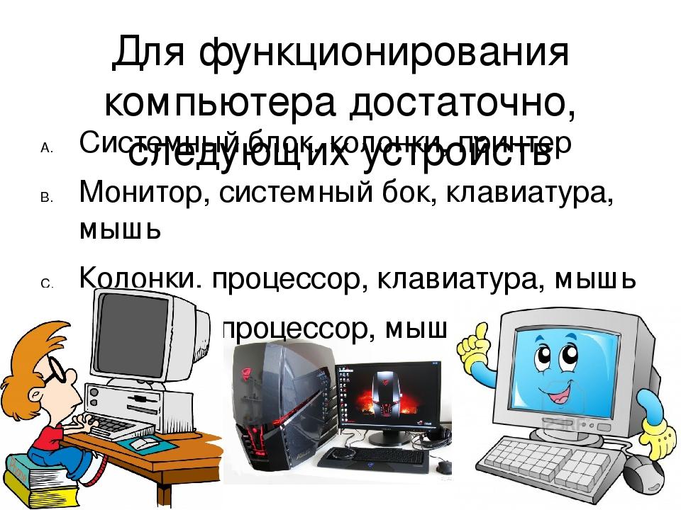 Для функционирования компьютера достаточно, следующих устройств Системный бло...