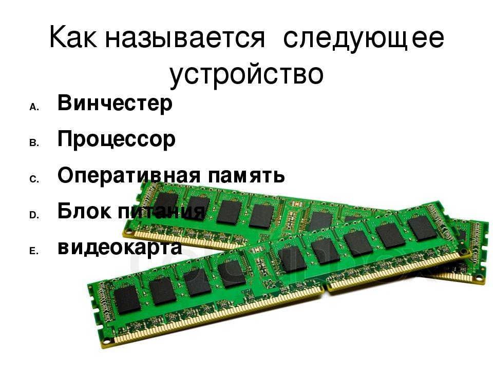 Как называется следующее устройство Винчестер Процессор Оперативная память Бл...