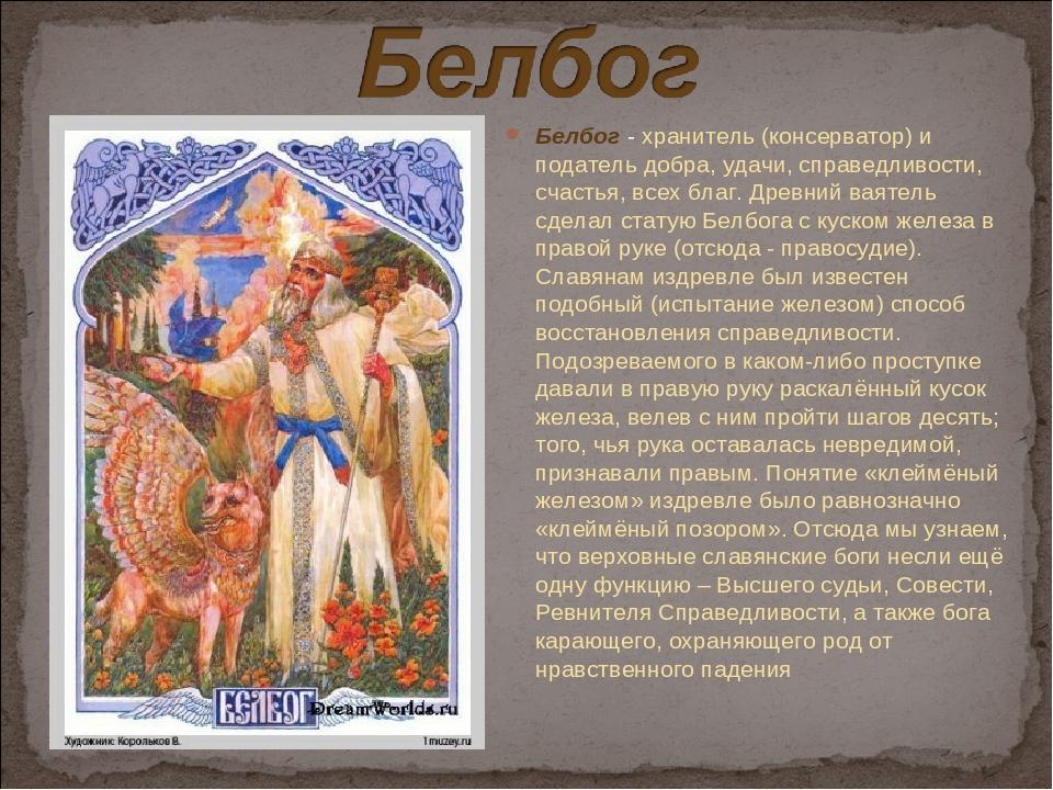 стиле маори перечень славянских богов из ок картинки затем