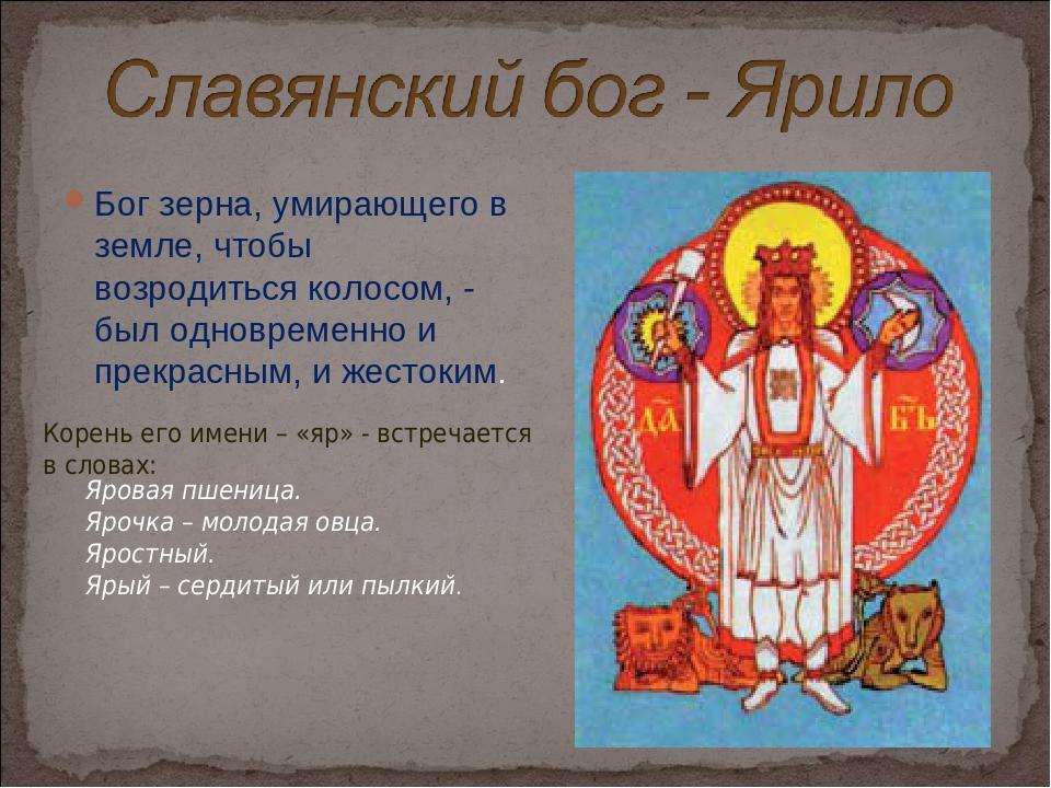 первой стадии все славянские боги список и картинки тому сегодня птичья