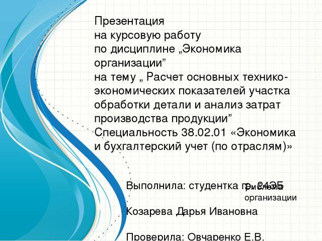 """Презентация на курсовую работу по дисциплине """"Экономика  Презентация на курсовую работу по дисциплине """"Экономика организации"""" на тему"""