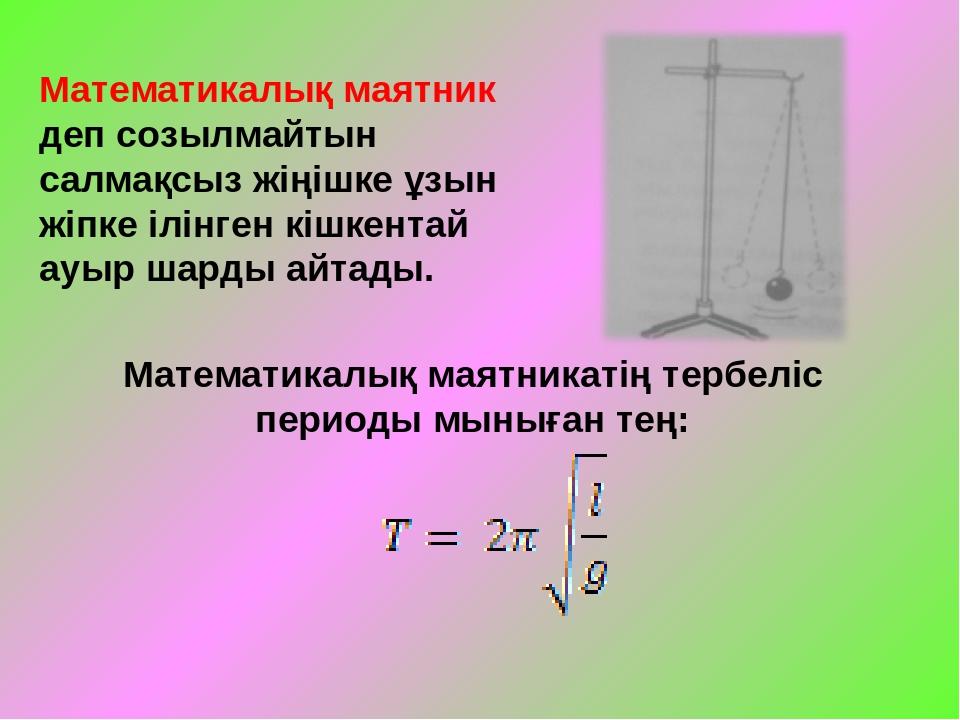 Математикалық маятник деп созылмайтын салмақсыз жіңішке ұзын жіпке ілінген кі...