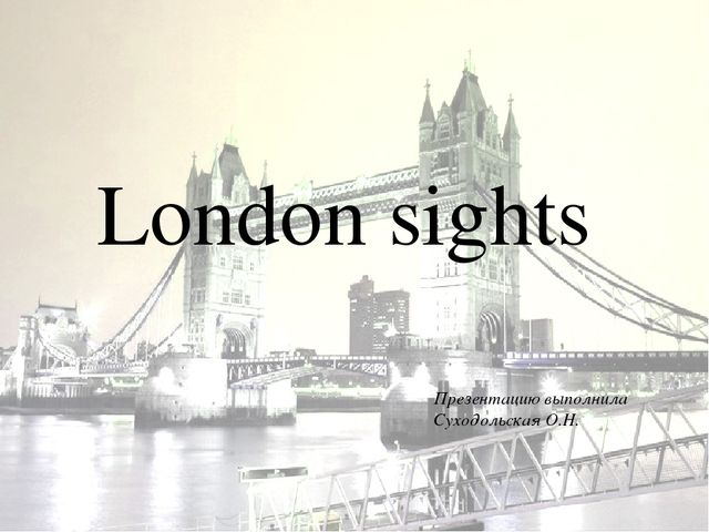 London sights Презентацию выполнила Суходольская О.Н.