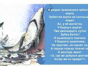 А рядом прикорнула зубастая акула, Зубастая акула на солнышке лежит. Ах, у её