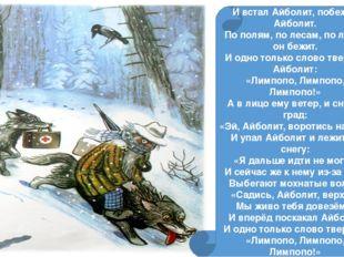 И встал Айболит, побежал Айболит. По полям, по лесам, по лугам он бежит. И од