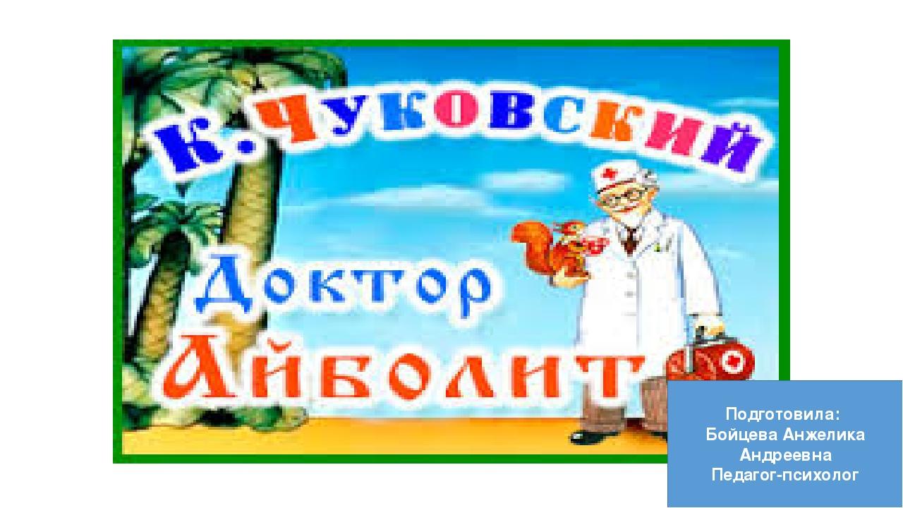 Подготовила: Бойцева Анжелика Андреевна Педагог-психолог