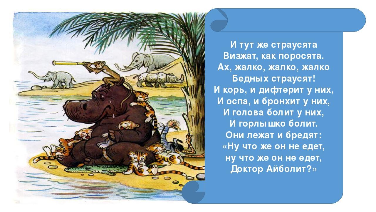 И тут же страусята Визжат, как поросята. Ах, жалко, жалко, жалко Бедных страу...