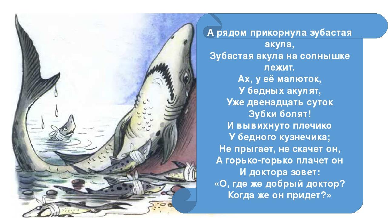 А рядом прикорнула зубастая акула, Зубастая акула на солнышке лежит. Ах, у её...