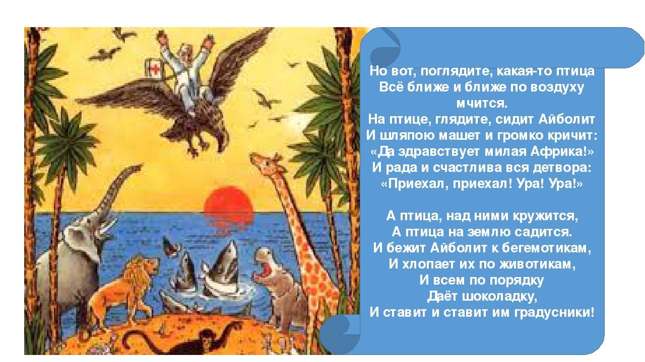 Но вот, поглядите, какая-то птица Всё ближе и ближе по воздуху мчится. На пти...