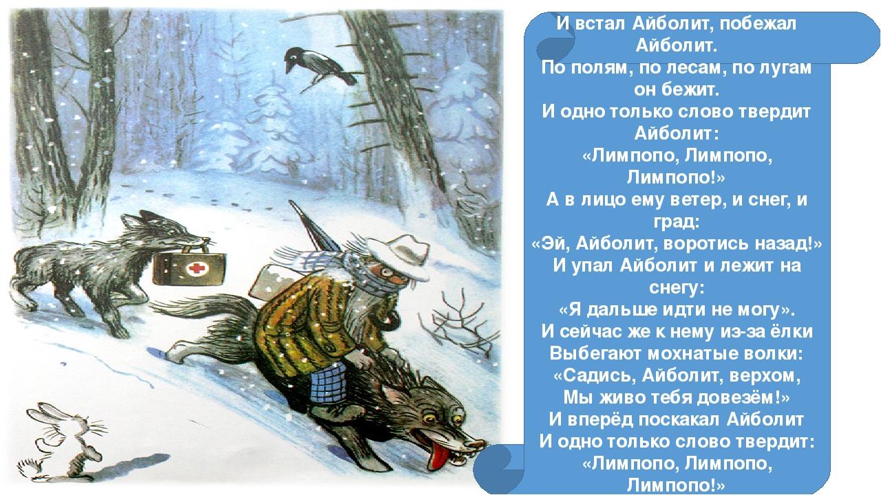 И встал Айболит, побежал Айболит. По полям, по лесам, по лугам он бежит. И од...