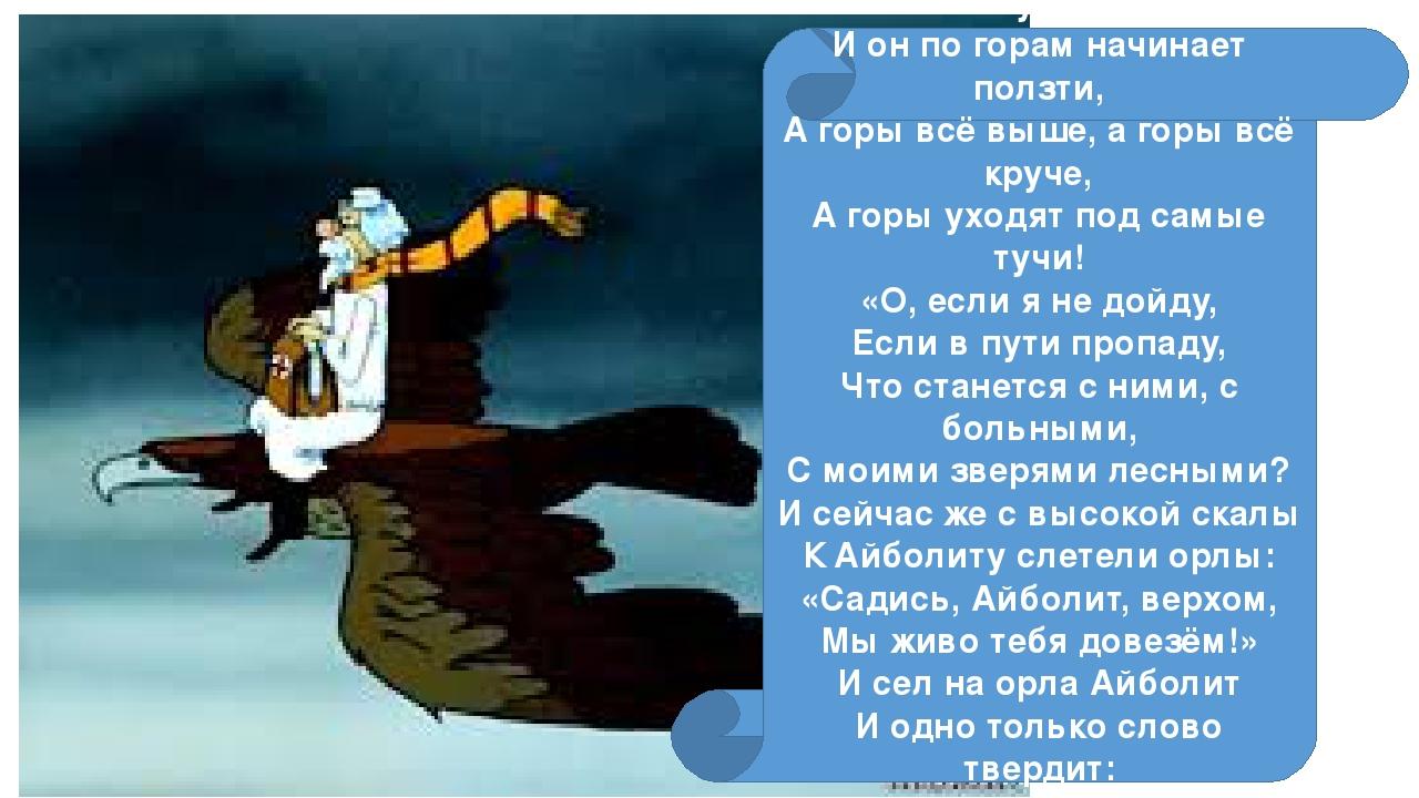 И горы встают перед ним на пути, И он по горам начинает ползти, А горы всё вы...
