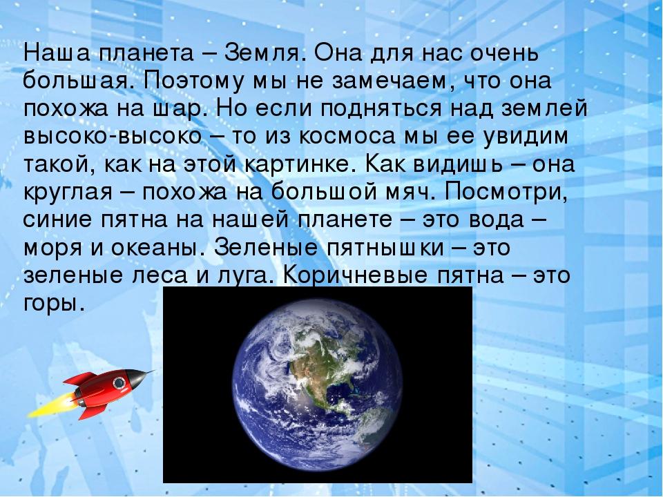 наша планета земля картинки на что она не похожа группе