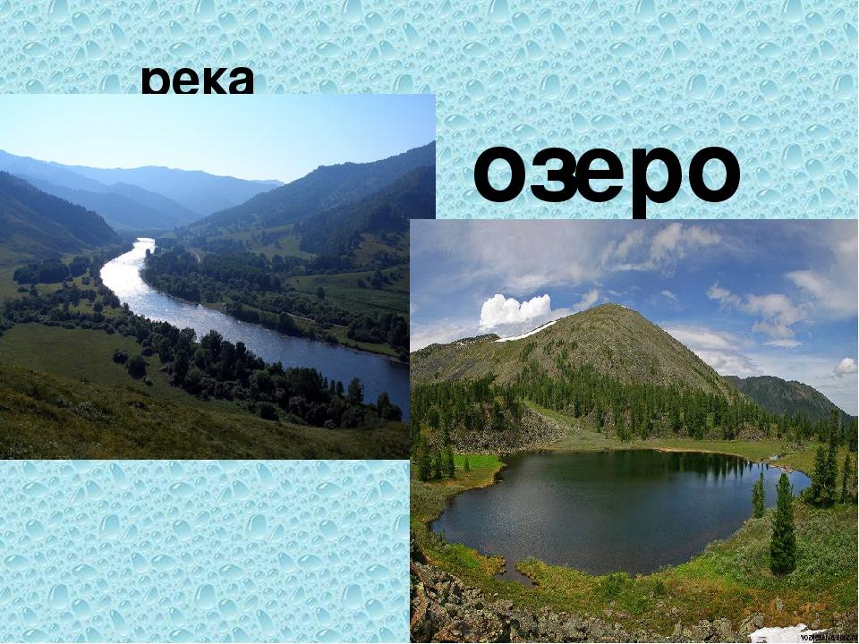 река озеро