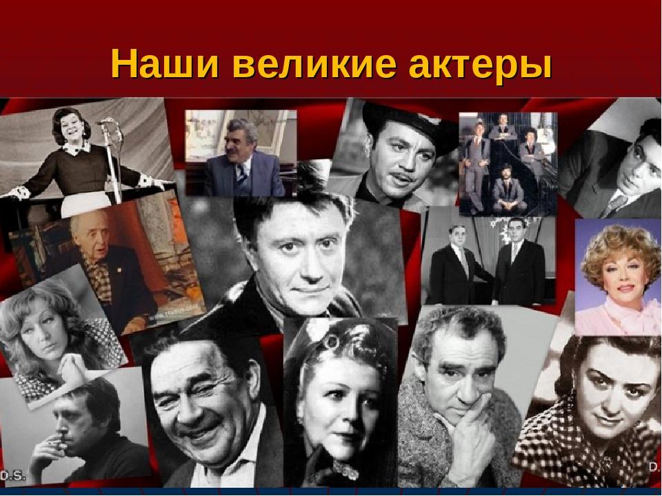 фото отзывы фото киноартистов юбиляров советского кино могу придраться