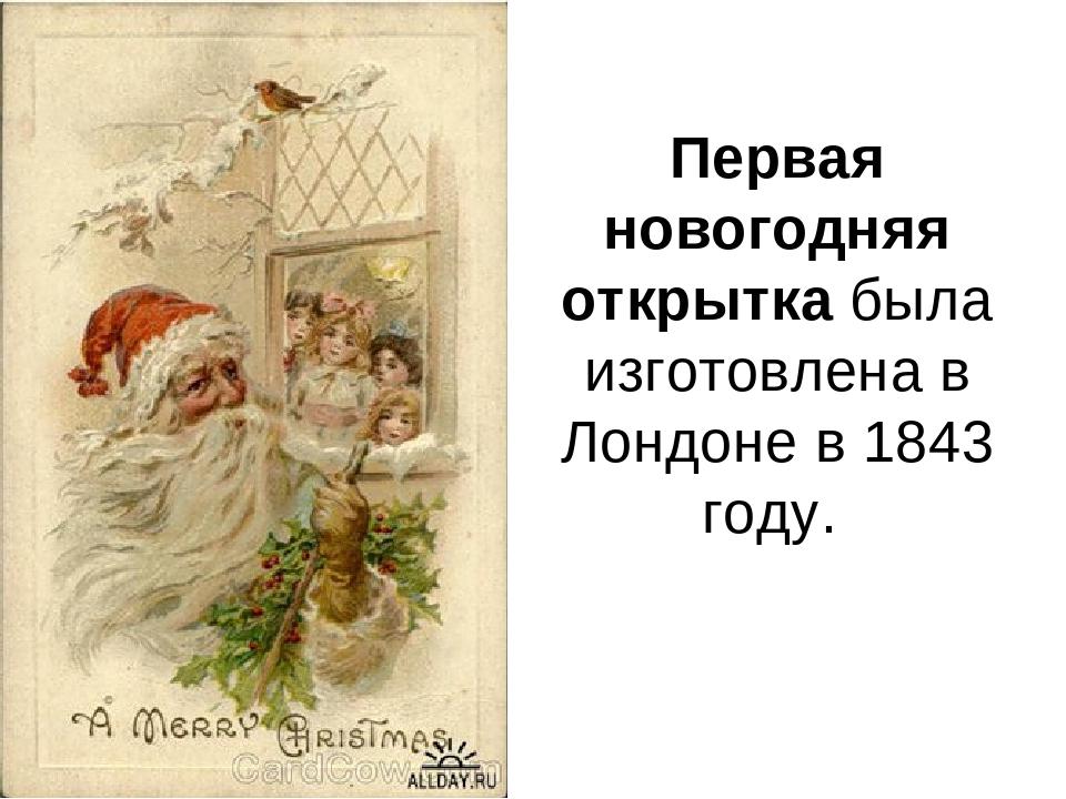 На первой рождественской открытки, тюльпаны