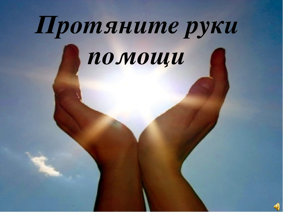 Протяните руки помощи
