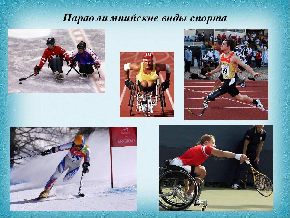 Параолимпийские виды спорта