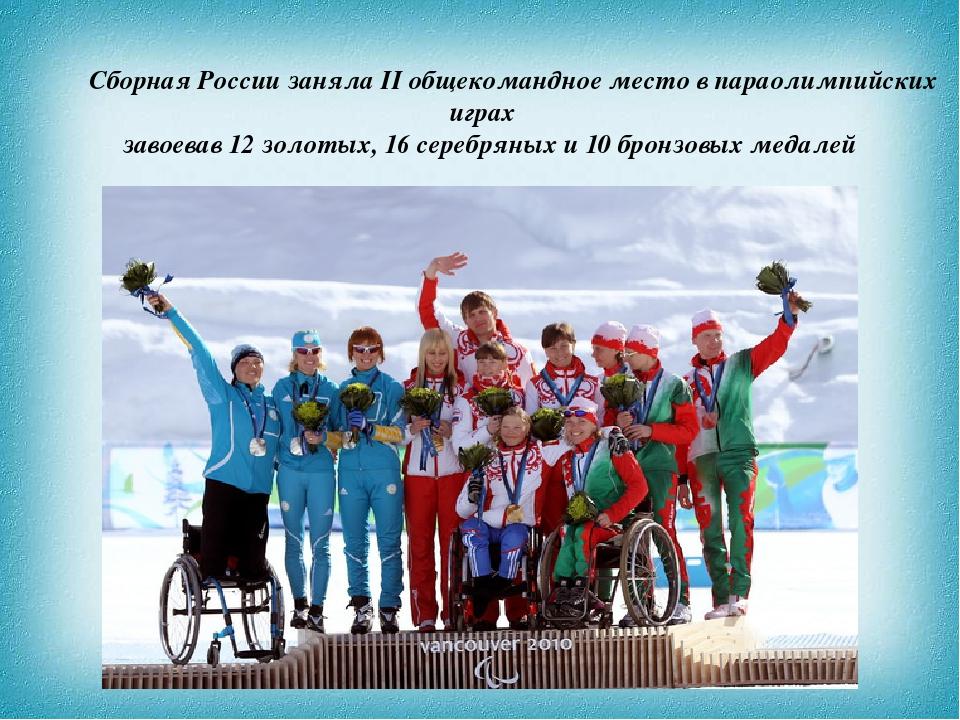 Сборная России заняла II общекомандное место в параолимпийских играх завоев...