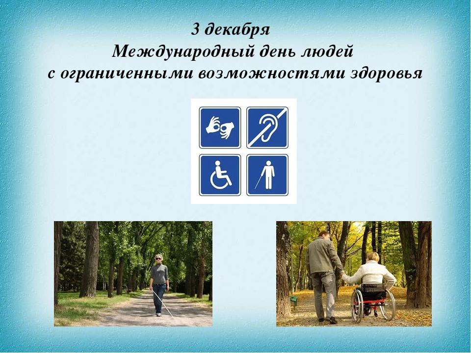 3 декабря Международный день людей с ограниченными возможностями здоровья