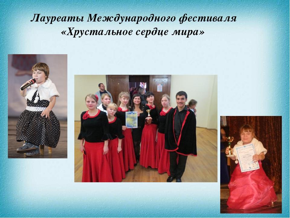Лауреаты Международного фестиваля «Хрустальное сердце мира»