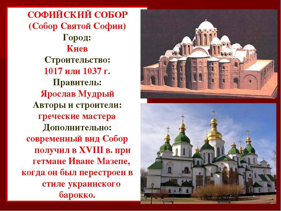 Софийский собор описание