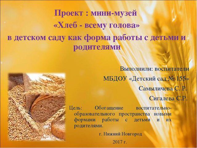 Проект : мини-музей «Хлеб - всему голова» в детском саду как форма работы с...