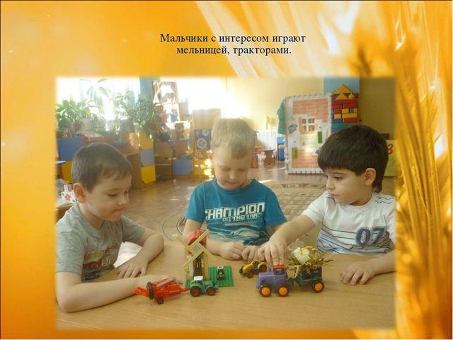 Мальчики с интересом играют мельницей, тракторами.