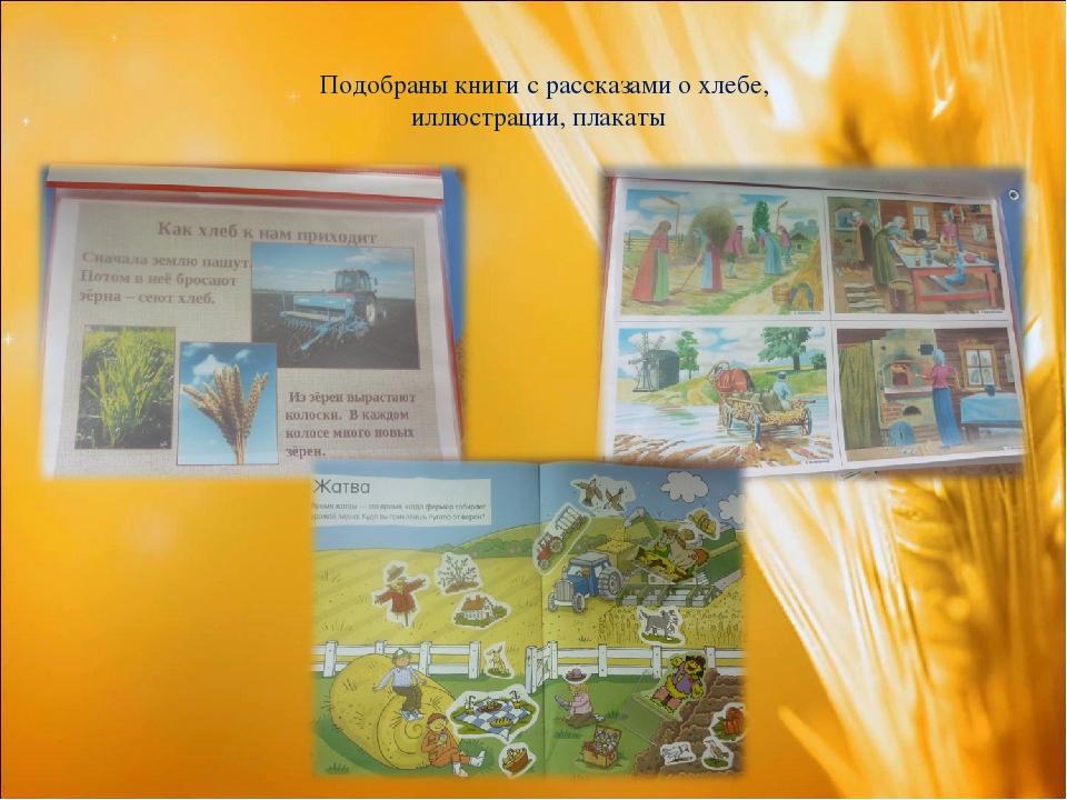 Подобраны книги с рассказами о хлебе, иллюстрации, плакаты