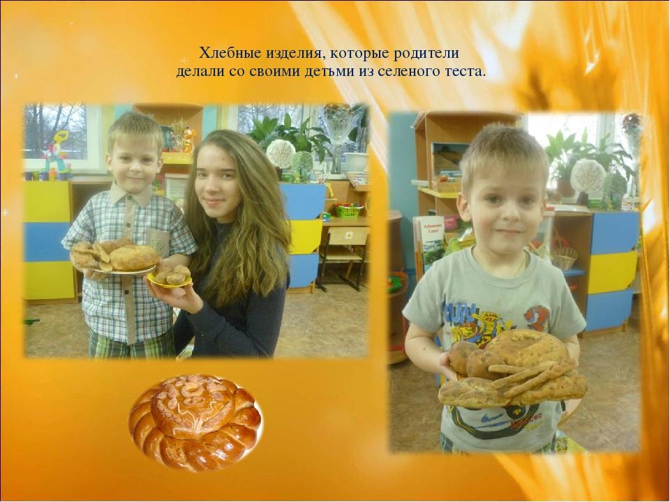 Хлебные изделия, которые родители делали со своими детьми из селеного теста.