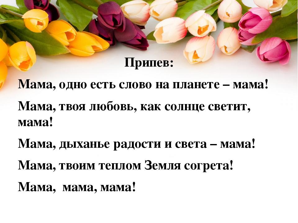 Поздравление маме без слов