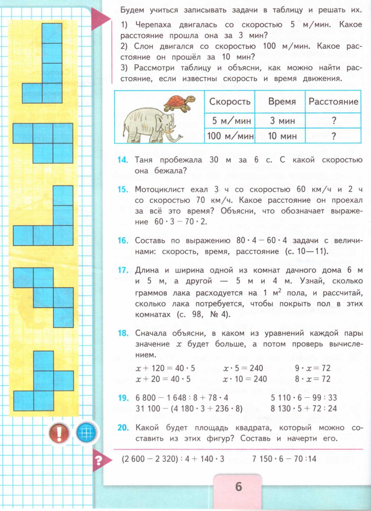 решебник по решению задач по математике 4 класс