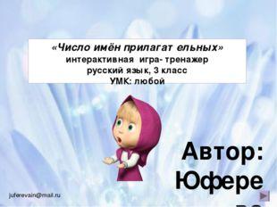 «Число имён прилагательных» интерактивная игра- тренажер русский язык, 3 клас
