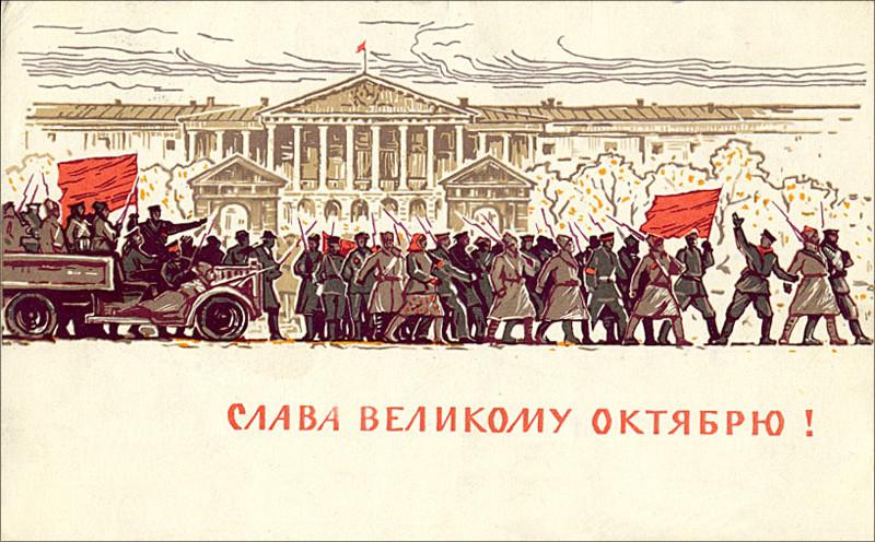 Открытки на октябрьскую революцию