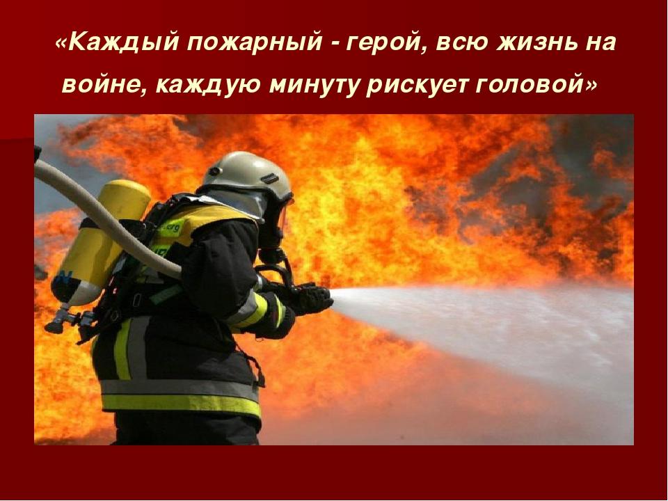 сценарий поздравления пожарным лечения гипертрофии