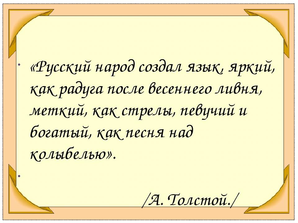 «Русский народ создал язык, яркий, как радуга после весеннего ливня, меткий,...
