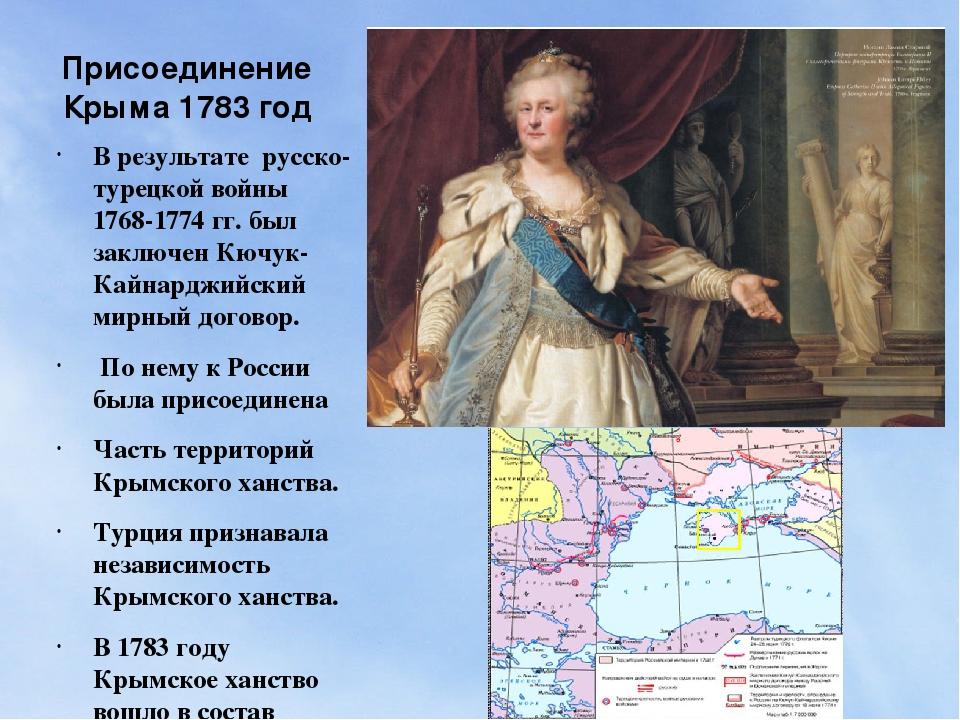 нее картинки присоединение крыма к россии 1783 год аквариумисты один голос