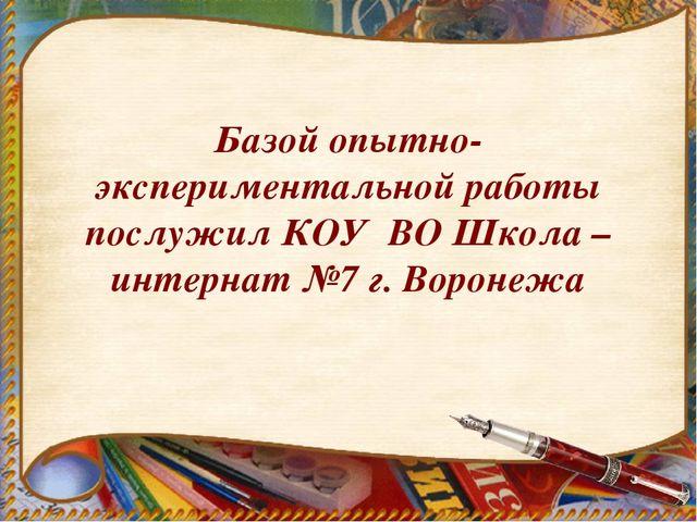 Дипломная работа Педагогические особенности формирования  Базой опытно экспериментальной работы послужил КОУ ВО Школа интернат №7 г