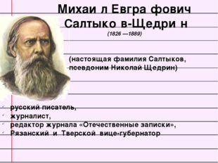 Михаи́л Евгра́фович Салтыко́в-Щедри́н (1826—1889) (настоящая фамилияСалты