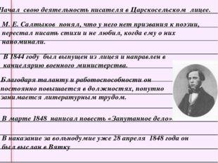 Начал свою деятельность писателя вЦарскосельском лицее. М.Е.Салтыков понял