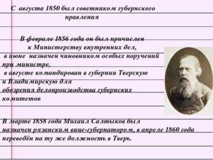 С августа 1850 был советникомгубернского правления В феврале1856 годаон б