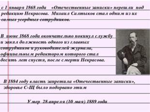 с1 января1868 года «Отечественные записки» перешли под редакциюНекрасова.