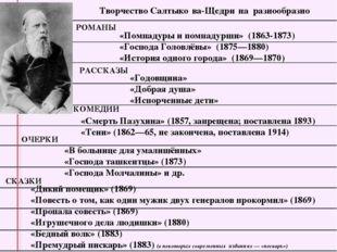 Творчество Салтыко́ва-Щедри́на разнообразно РОМАНЫ «Помпадуры и помпадурши»