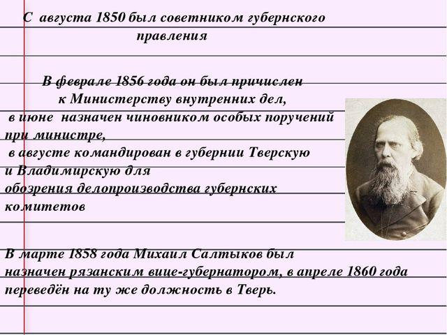 С августа 1850 был советникомгубернского правления В феврале1856 годаон б...