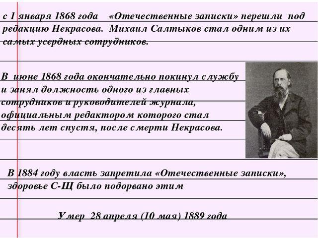 с1 января1868 года «Отечественные записки» перешли под редакциюНекрасова....